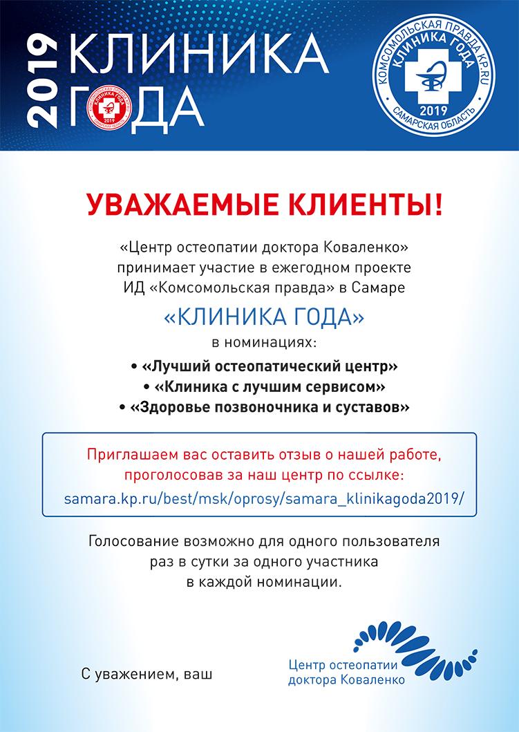 Клиника доктора Коваленко, центр остеопатии Самара