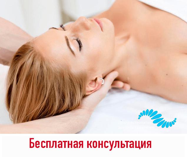 бесплатная консультация мануального терапевта самара
